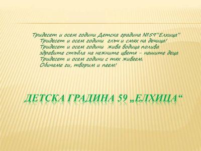 35 години ДГ №59 Елхица 1