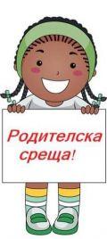 ИНФОРМАЦИЯ ЗА РОДИТЕЛСКА СРЕЩА ЗА НАЧАЛОТО НА УЧЕБНАТА 2021/2022 г. - ДГ 59 Елхица - София