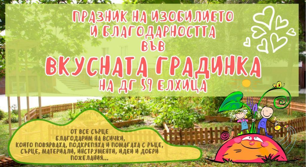 Плодородна вкуснотийка в личната ни зеленчукова градинка - голяма снимка